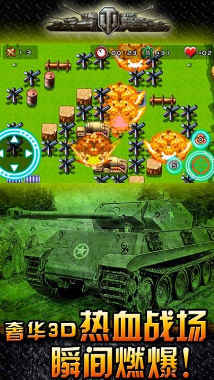 超级坦克世界-2017全新经典街机坦克大战 screenshot-3