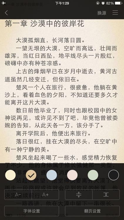 小说大全 - 经典版 screenshot-3