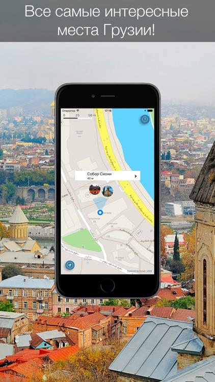Грузия 2017 — офлайн карта, гид, путеводитель! screenshot-3