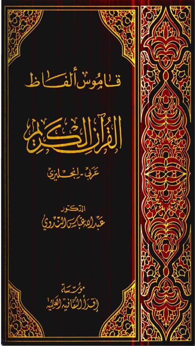 Quranic Dictionary screenshot two