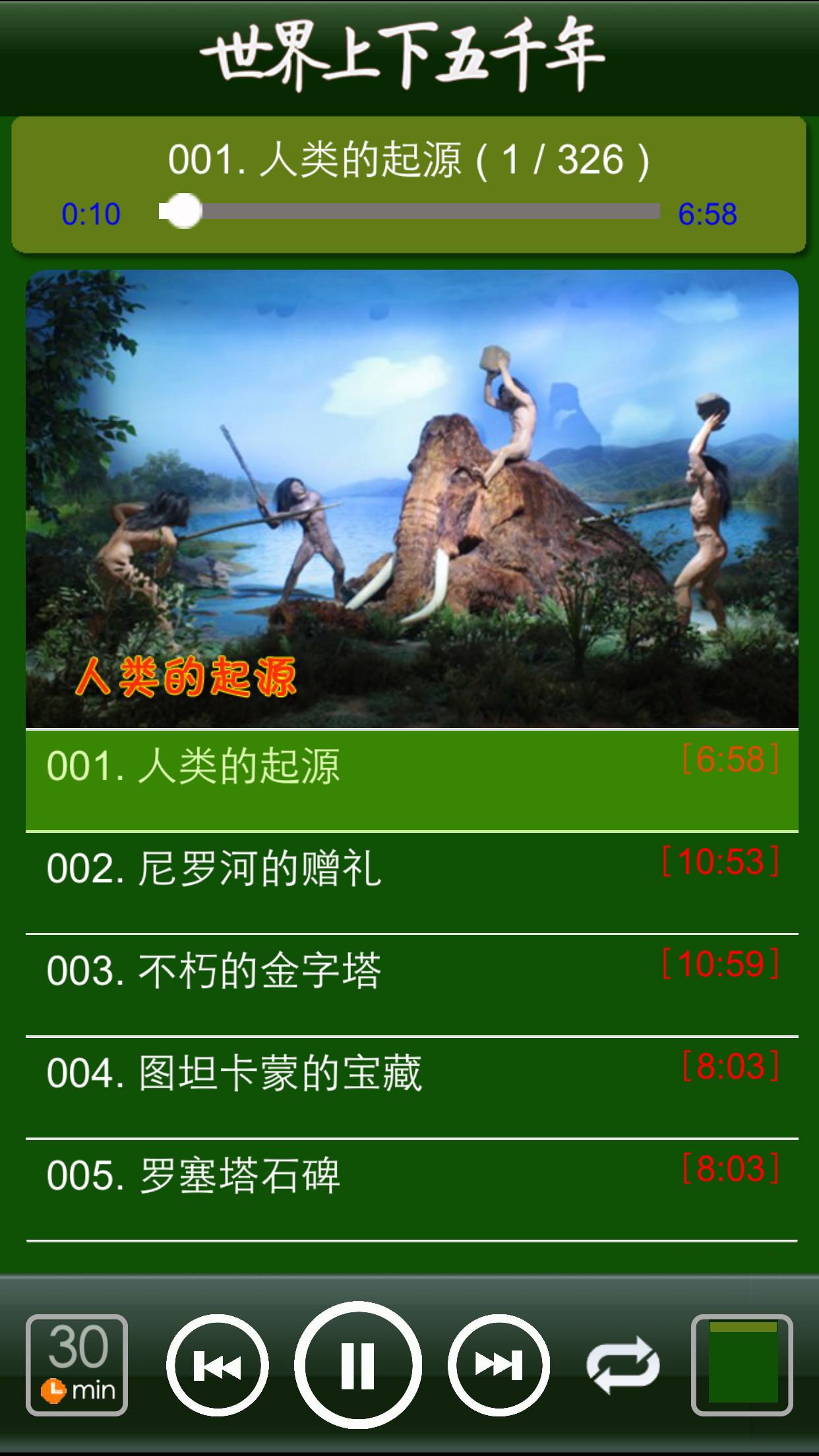 [有声]上下五千年之世界历史故事350集 Screenshot