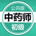 91.初级中药师题库