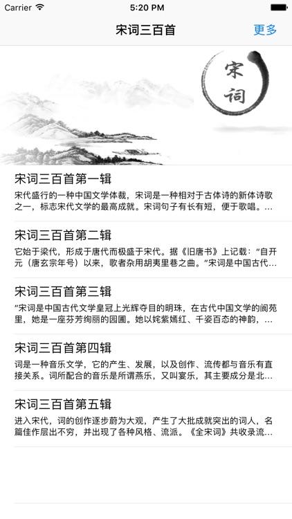 文学是一座姹紫嫣红_宋词三百首全集-名师讲解翻译注释作者介绍 by jiankang lu