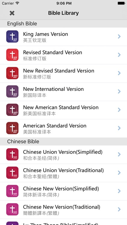 Bible : Chinese English Bibles Study screenshot-4