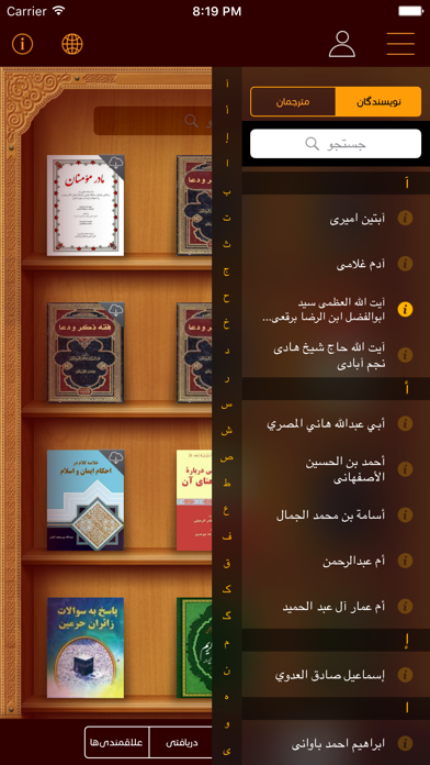 Pen Library كتابخانه قلم screenshot two