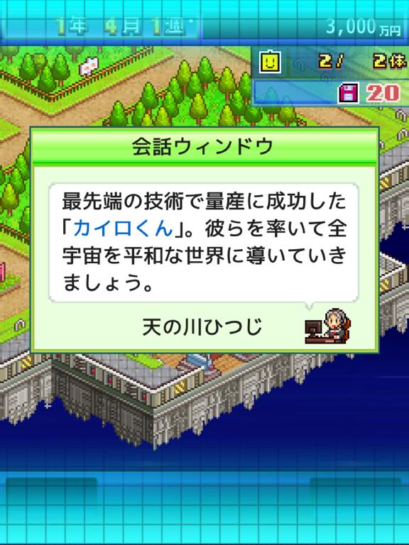星になったカイロくん screenshot 8