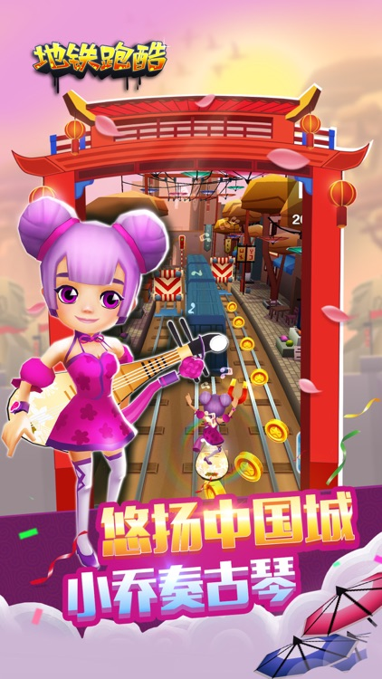 地铁跑酷 - 官方中文版 screenshot-3