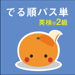 mikan でる順パス単2級