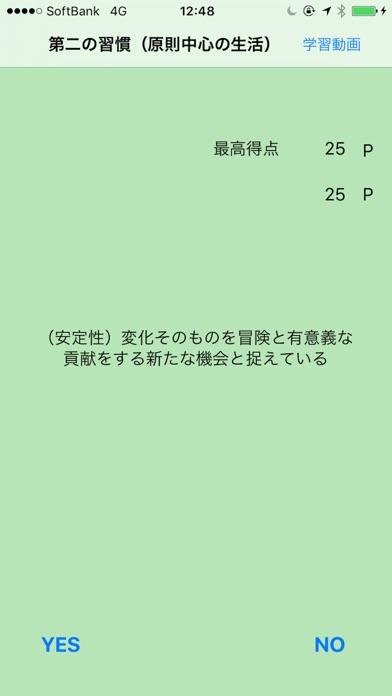 第二の習慣(原則中心の生活) screenshot1