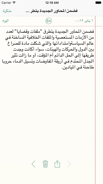 Arabic Note Faster Keyboard العربية ملاحظة لوحة ال screenshot-4