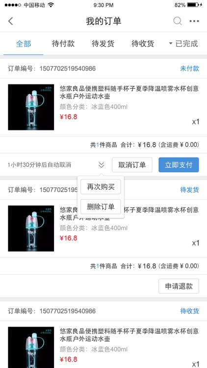 多牛订货 screenshot-4