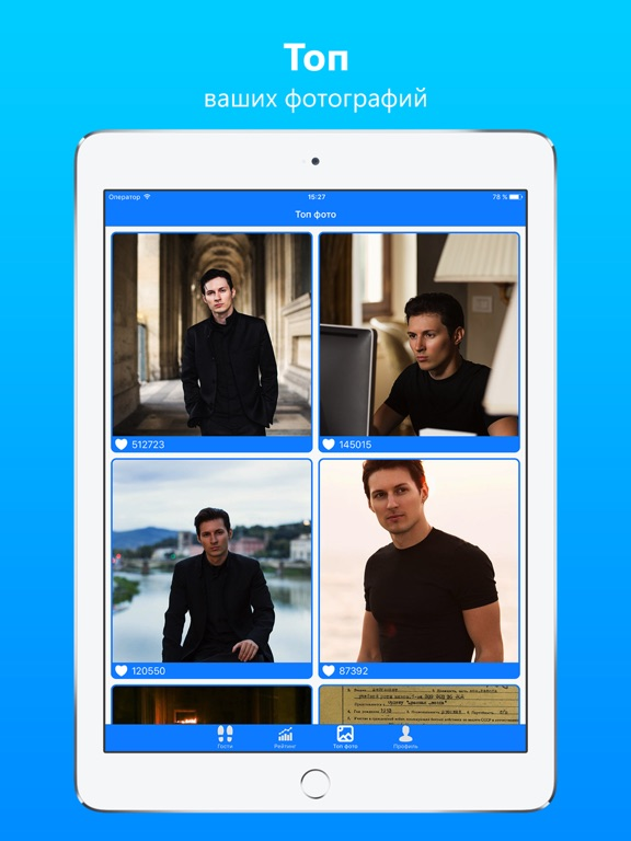 Гости из ВКонтакте - узнай, кто интересуется тобой ipad картинки