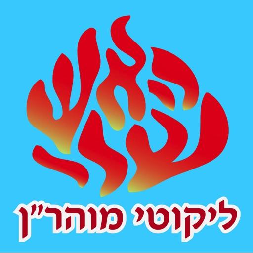 Esh Likute Moharan אש ליקוטי מוהרן