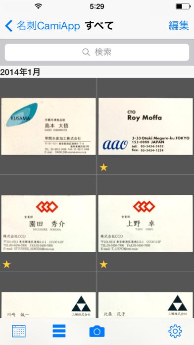 名刺CamiApp - 一度に撮影・簡単データ化できる名刺管理・活用のスクリーンショット3