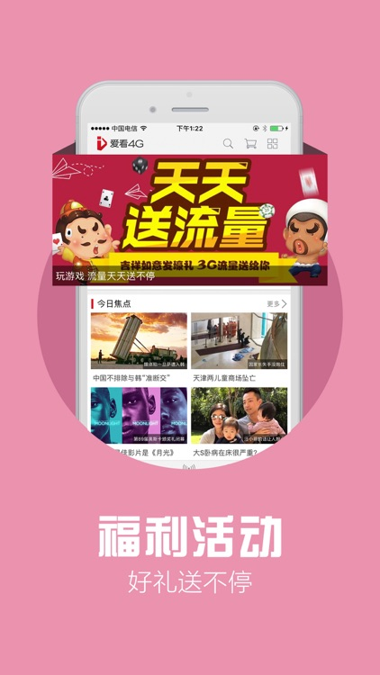 爱看4G-电视直播电视剧电影视频播放器 screenshot-4