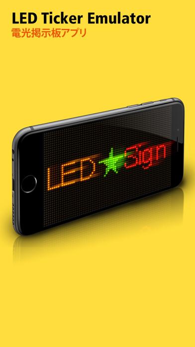 LED Sign Free  電光掲示板のおすすめ画像1