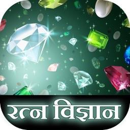 Ratna Jyotish (Gemstones)