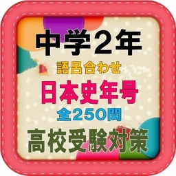 中学2年日本史語呂合わせ歴史年号受験対策全250問