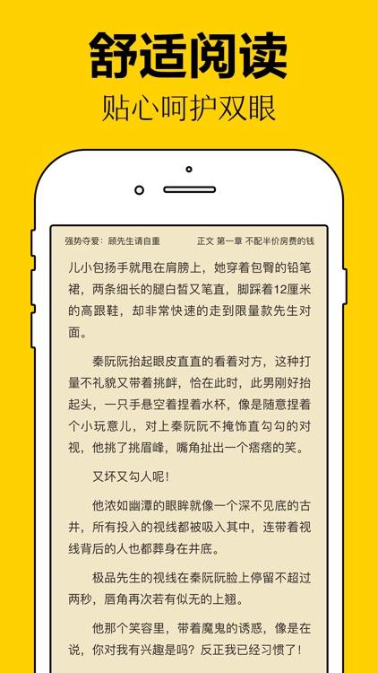 小说大全-拥有海量原著小说的电子书阅读器 screenshot-3