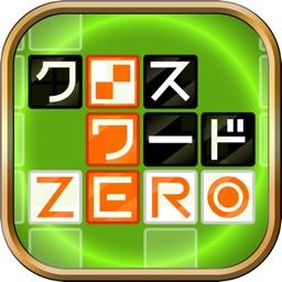 クロスワード ZERO - 暇つぶしにピッタリの定番ゲーム