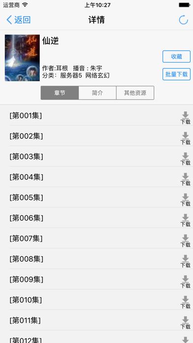 Screenshot #3 pour 有声小说大全(海量更新)