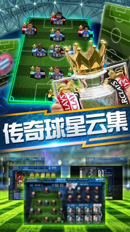 足坛大师-第一足球经理巨作 screenshot-3