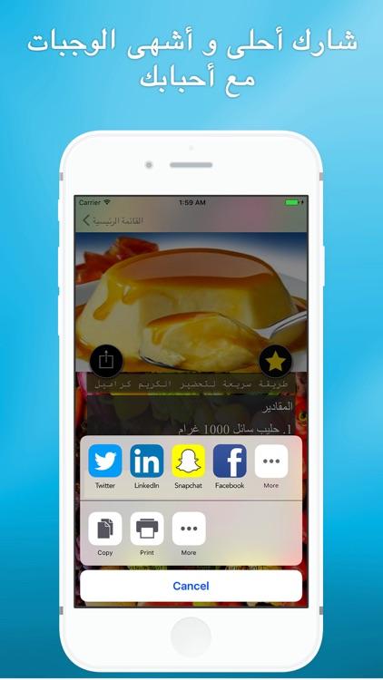 وصفات طبخ سهلة في احلى اطباقي screenshot-3