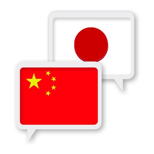 Chinese Japanese Translator