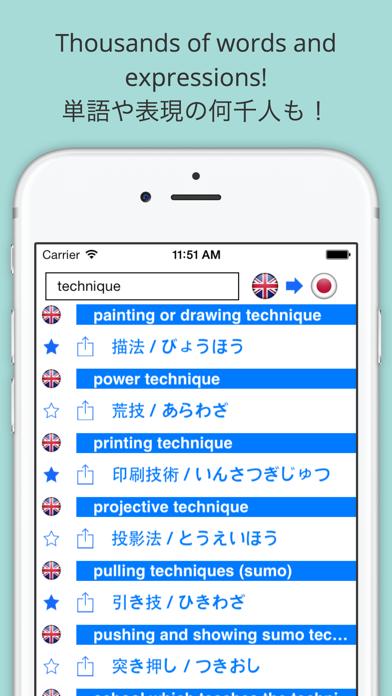 オフラインで使用できる英和/和英辞典完全のおすすめ画像3