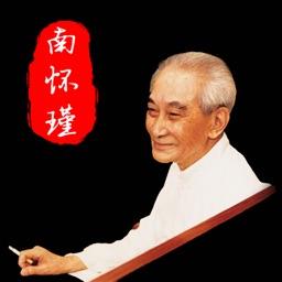 南怀瑾文集66部-儒家.道家.佛家[简繁]