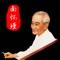 悼念南怀瑾先生,南怀瑾文集,超值珍藏。儒家文集9部,道家文集8部,佛学文集23部,散杂文19篇,先生介绍悼念文章9篇。