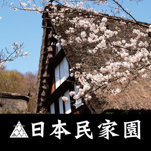 日本民家園音声ガイドアプリ