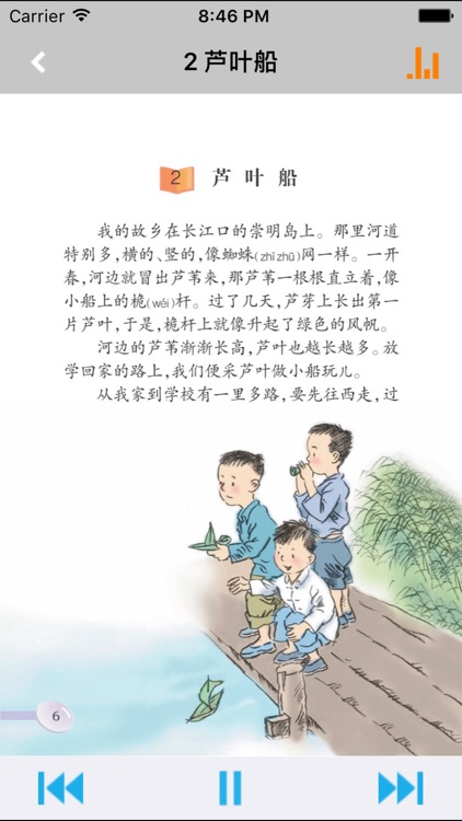 小学语文课本四年级上册 -语文版S版学习助手