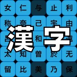 Learn Japanese Kanji Game - It's study skills.
