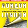 Лондон и пригороды. Туристическая карта