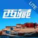 西藏自由行攻略-2017西藏旅游必备工具