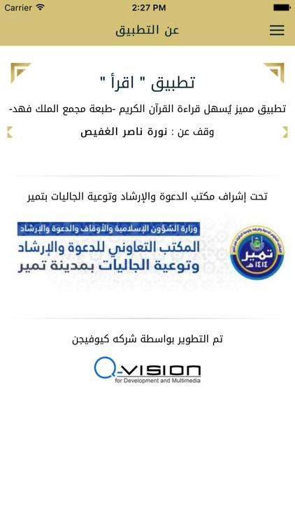 اقرأ: وقف عن/ نورة ناصر الغفيص screenshot-4