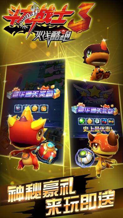 斗龙战士3火线酷跑 – 官方正版跑酷游戏 App 截图