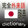 日本語完全外来語辞書