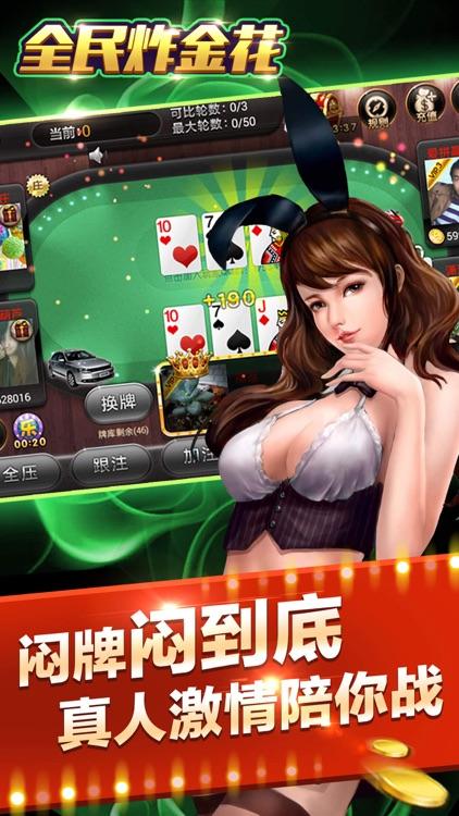 全民炸金花-真人疯狂炸金花欢乐版 screenshot-3