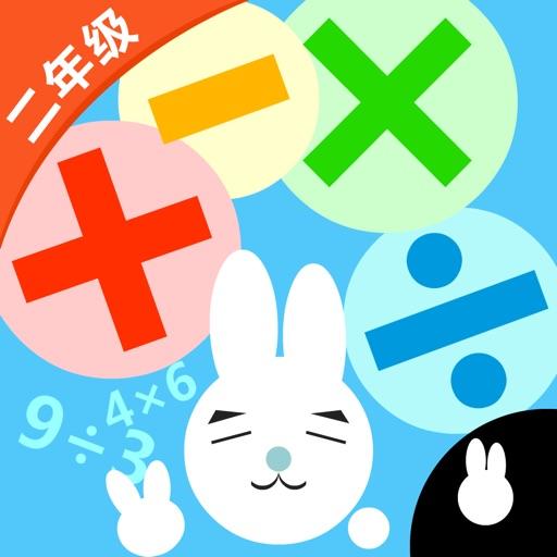 Kids math homework: Pupils Multiplication Division by JIA XIANG JUN