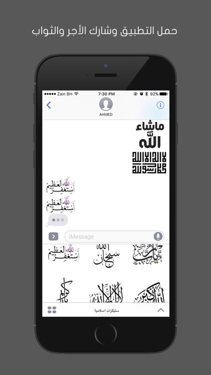 ستيكرات إسلامية screenshot-4