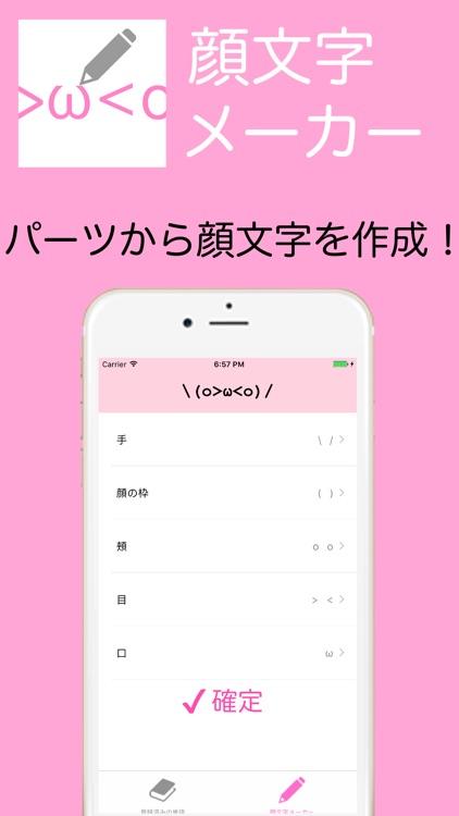 顔文字メーカー 〜かわいい顔文字を作成・加工できるアプリ