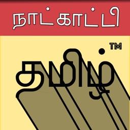 Tamil Calendar™