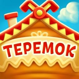 Теремок: русская народная сказка для малышей