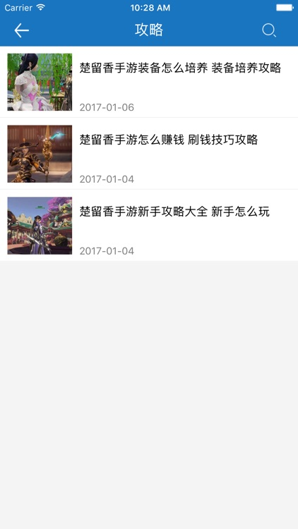 琵琶网攻略 for 楚留香手游