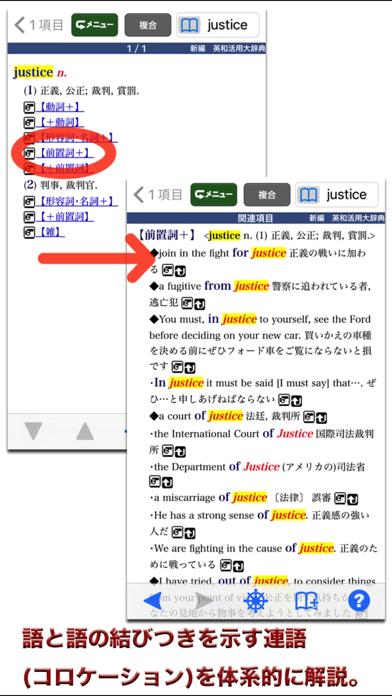 新編 英和活用大辞典【研究社】(ONESWING)のおすすめ画像2
