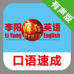 李阳疯狂英语口语速成系列 -课程辅导学习助手