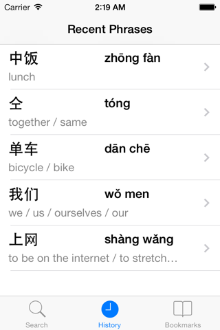 Chinese English Dictionary - Simplified screenshot 3