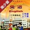 小学英语三年级上下册湘少版 -学霸口袋学习助手